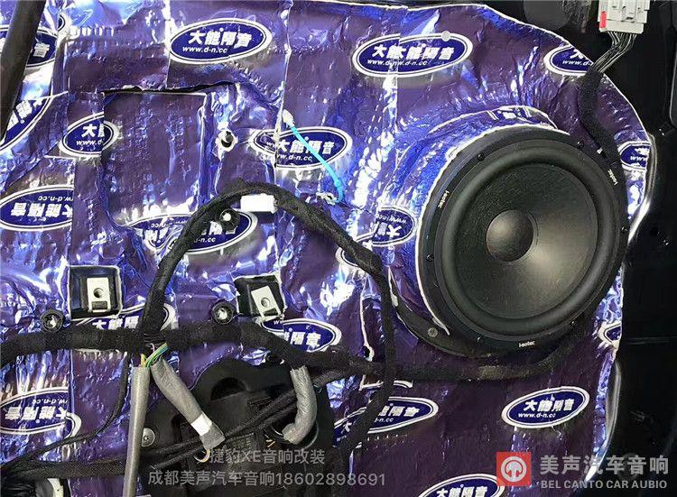 成都捷豹XE音响改装德国艾索特大全套高清图片